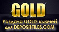 Раздача GOLD-ов для Depositfiles